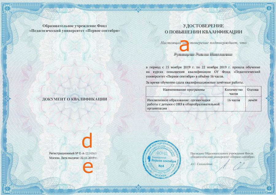 Как установить подлинность документов о повышении квалификации и корректность их оформления